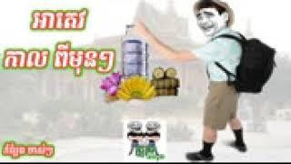 អាតេវ កាលពីមុនៗ funny story video by The Troll Cambodia