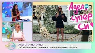 """Андреа Банда Банда: Най-любопитното от социалните профили на звездите - """"На кафе"""" (07.05.2020)"""