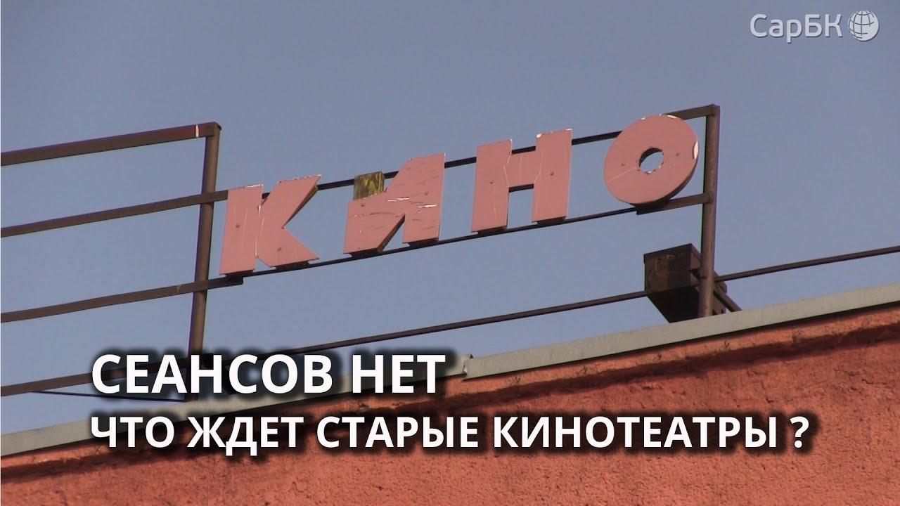 Старые кинотеатры Саратова. Что планируют владельцы и хотят жители?