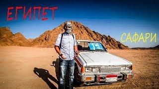 ЕГИПЕТ - Шарм Эль Шейх - Мото Сафари