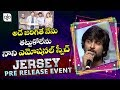 Nani Jersey Movie Pre Release Event Venkatesh Supper Speech Praveen Shraddha Srinath ALO TV