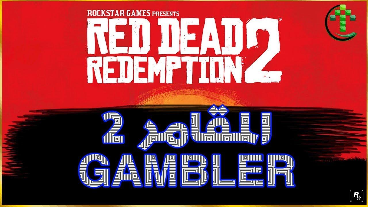 شرح || Red Dead Redemption 2 || تحديات المقامر 2 GAMBLER