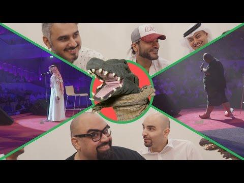 التمساح الحلقة ١١٢ : المهرجانية القطرية جزء ١ | Temsa7LY