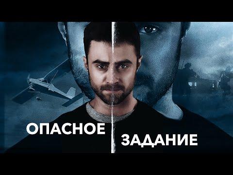 Опасное задание (Фильм 2018) Боевик, триллер, драма