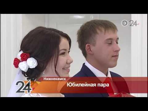 В Нижнекамске расписали 50-тысячную пару