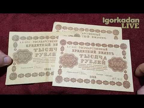 1000 рублей 1918 разновидность и стоимость банкноты РСФСР