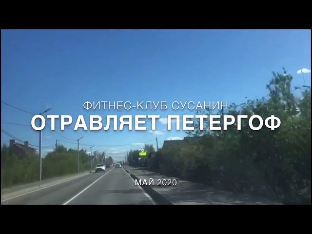 Фитнес-клуб Сусанин отравляет Петергоф