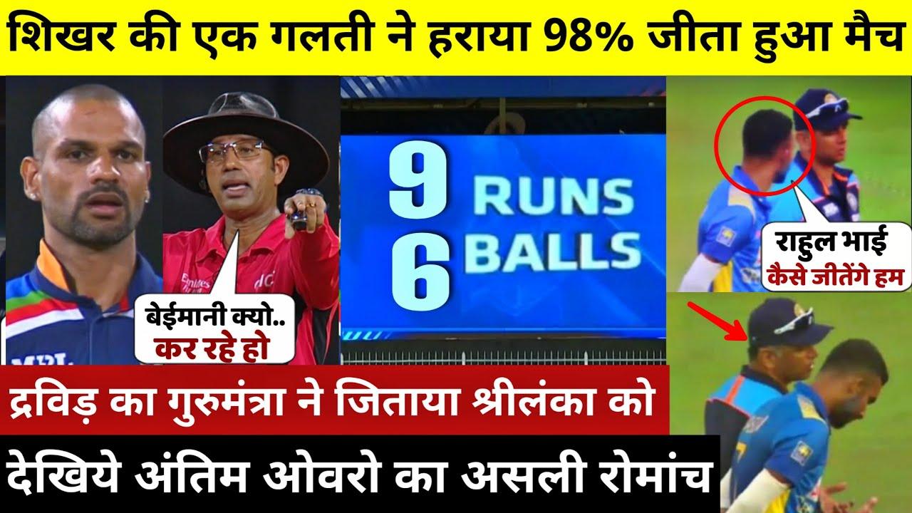 HIGHLIGHTS : India vs Sri Lanka 3rd ODI Match HIGHLIGHTS | Sri Lanka won by 3 wkts