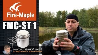 Казанок Fire-Maple FMC ST1. Титанове досконалість   0+