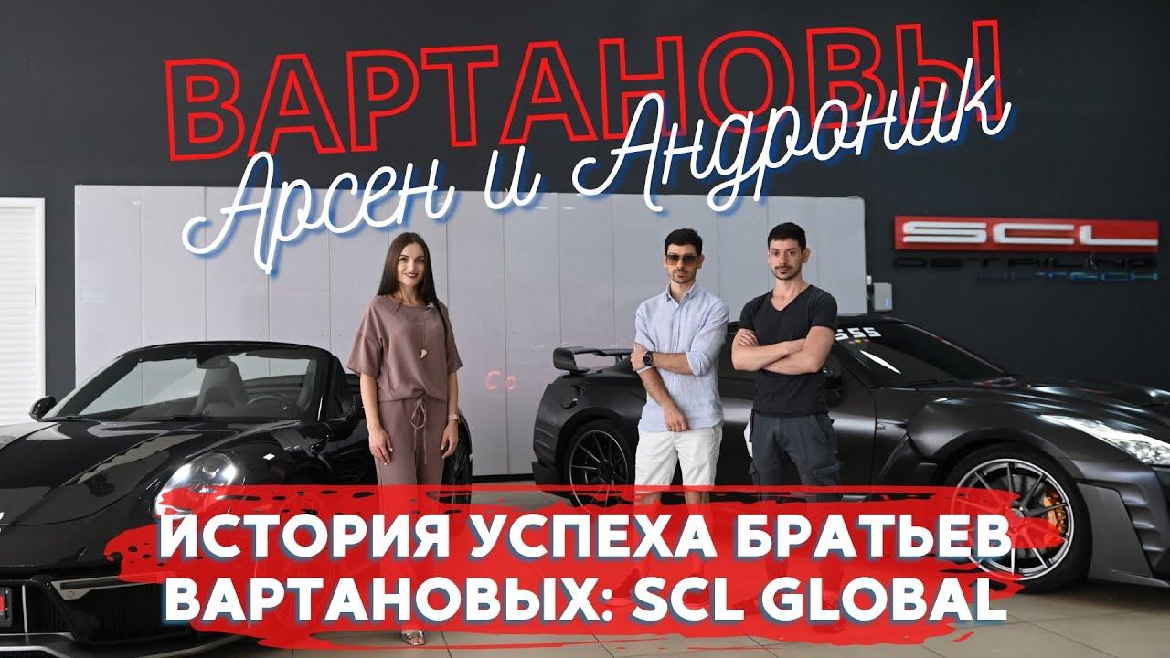 История успеха братьев Вартановых SCL Global ПРЕМЬЕРА Интервью