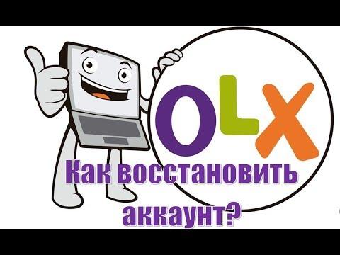 Как восстановить аккаунт Olx.ua ОЛКС если у вас украли аккаунт?