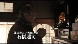 短編映画『ライフライン』(出演:石橋蓮司 安藤サクラ 監督:渡辺裕子...