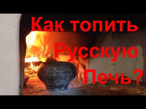Как правильно топить русскую печку