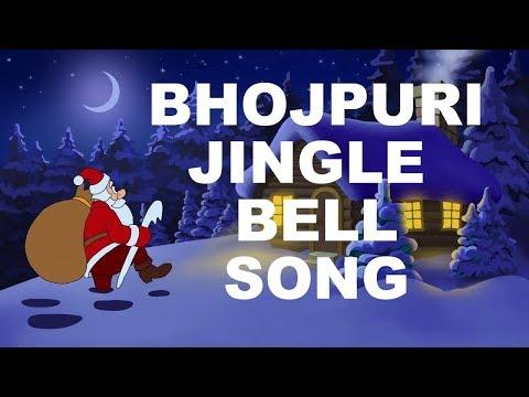 Funny Jingle Bells Song Bhojpuri Version  2017