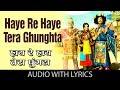 Haye Re Haye Tera Ghunghta with lyrics | हाय रे हाय तेरा घुंघटा गाने के बोल | Dhongee
