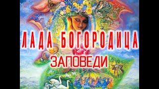 Заповеди ЛАДЫ БОГОРОДИЦЫ / Виктор Максименков