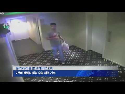 LA 연쇄 성범죄 용의자 검거  8.18.16 KBS America News