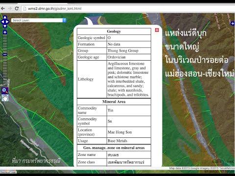 เปิดแผนที่สมบัติใต้แผ่นดินไทย ตอนที่ 018 แหล่งแร่ดีบุกในป่าและภูเขา สบเมย แม่ฮ่องสอนfinal