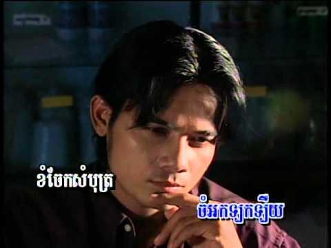 (Sing along)( Khmer Karaoke ) Tirk Brak Biey Leann /ទឹកប្រាក់បីលាន