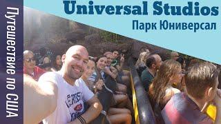 Парк развлечений Universal Studios Hollywood - Путешествие по США (Ep. 4)(Сегодня в выпуске: четверное видео из Серии