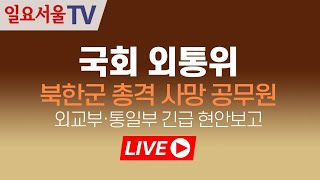 [LIVE] 0925 국회 외통위 - 북한군 총격 사망…