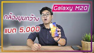 พรีวิว Samsung Galaxy M20 มือถือที่โดนถามมาทุกคลิป