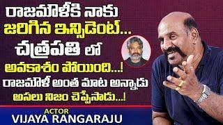 రాజమౌళి నన్ను ఆమాట అన్నాడు   Vijaya Rangaraju Actor About S.S Rajamouli   Chatrapathi   Telugu World