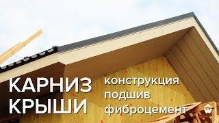Карниз крыши дома. Конструкция, подшив фиброцементной панелью.