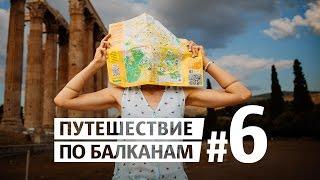 Греция Афины. Побег из комнаты #6(Продолжаем нашу историю из Греции. В этом видео мы окажемся на митинге в Афинах, нас запрут в офисе детектив..., 2014-11-02T10:40:19.000Z)