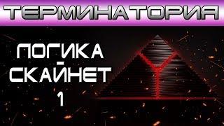 Терминатория - Логика Скайнет 1 [ОБЪЕКТ] Terminator logic skynet