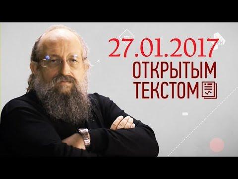 Анатолий Вассерман - Открытым текстом 27.01.2017