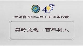 Publication Date: 2021-05-17 | Video Title: 「與時並進.百年樹人」香港真光書院45周年校慶短片