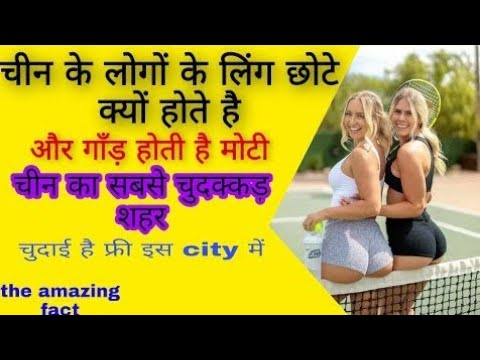 Download The biggest country having the most sex in the world | duniya ke sabse jayada sex nude pussy  city ?