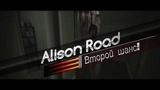 Хоррор Alison Road Свежие Новости!