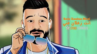 Eyad Tannous - Enta Zaalan Meni [Official Lyric Video] (2020) / اياد طنوس - انت زعلان مني