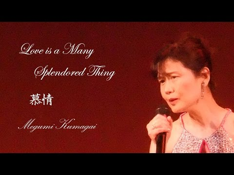 Love Is A Many Splendored Thing (慕情)live - 熊谷めぐみ Megumi Kumagai