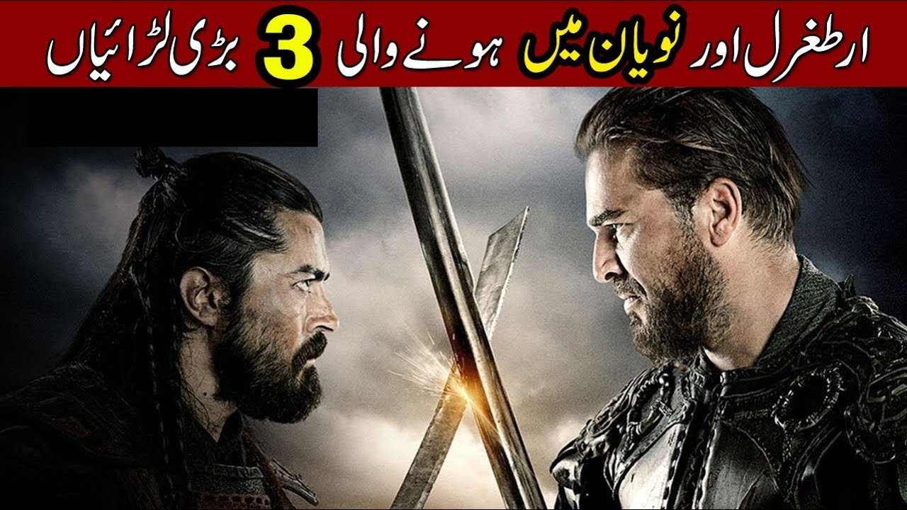 Top 3 Fights Of Ertugrul & Noyan   Urdu Ghar