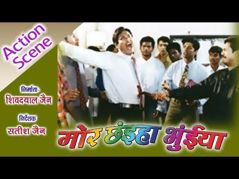 Action Scene | Mor Chhaiha Bhuiya | CG Movie Clip