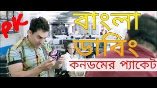 PK Funny Bangla Dubbing   New Bangla Funny Dubbing 2017   Funny house   Aamir Khan