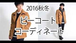 メンズファッション冬ピーコートのおすすめ着こなし2016 柔らかな素材が...