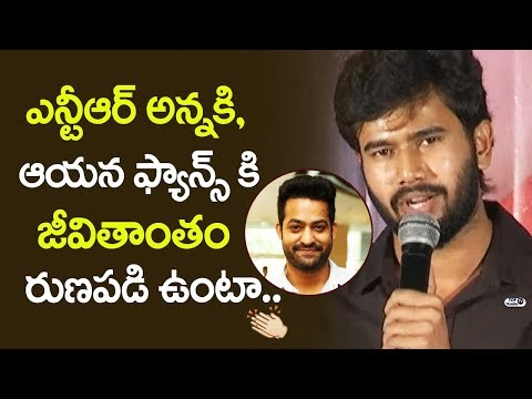 Rahul Vijay Great Words About JR NTR And His Fans | Ee Maya Peremito Pre Release Press Meet