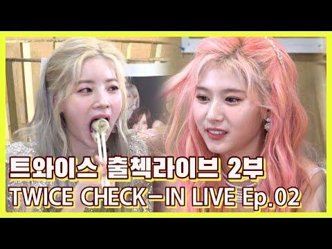 (ENG SUB)[EP02] 트와이스 출첵라이브 2부 (TWICE Inkigayo Check-in LIVE)_몸으로 말해요&순발력대결&먹방&실시간 Q&A