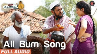 All Bum Song Full Audio | Days of Borapura | Prashant, Anita B, Surya Siddhartha, Amita R & Shafi