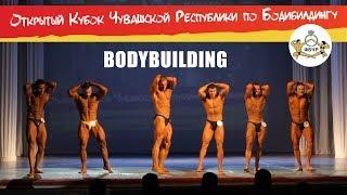 Бодибилдинг. Кубок Чувашии. Bodybuilding. Чебоксары 23.09.2018