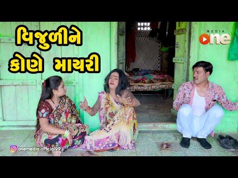 Vijuline Kone Mayari    Gujarati Comedy   One Media