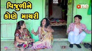 Vijuline Kone Mayari |  Gujarati Comedy | One Media