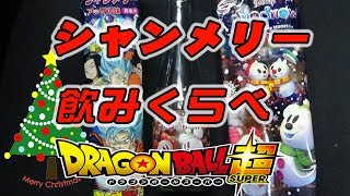 【DRAGON BALL超】高級シャンメリー 比較してみた thumbnail