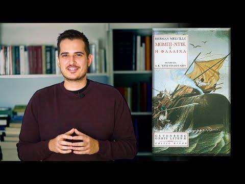 Cain για Μόμπι Ντικ ή Η Φάλαινα [BookReview ep. 06]