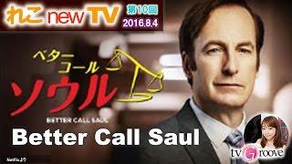 ベター・コール・ソウル シーズン1 第8話