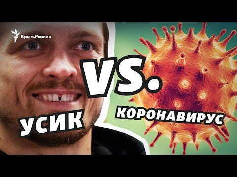 Усик VS коронавирус. Украинский боксер «дал бой» пандемии?